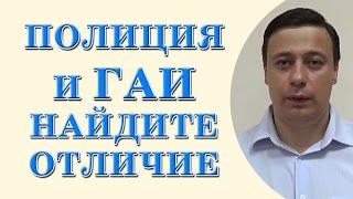 Полиция и ГАИ найдите отличие(Мой сайт для платных юридических услуг http://odessa-urist.od.ua/ Адвокат: Никифорчук Тарас Валерьевич Мой адрес:..., 2016-11-08T13:10:22.000Z)