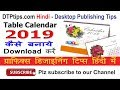 How to Create 2019 Table Calendar in Indesign - Hindi DTP Tutorial