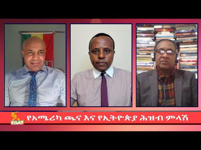 Ethiopia - ESAT Special Program የአሜሪካ ጫና እና የኢትዮጵያ ሕዝብ ምላሽ Tue 25 May 2021