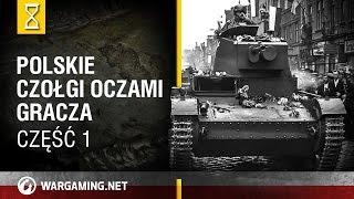 Polskie czołgi oczami gracza. Część 1 [World of Tanks Polska]