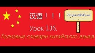 Урок 136. Толковые словари китайского языка