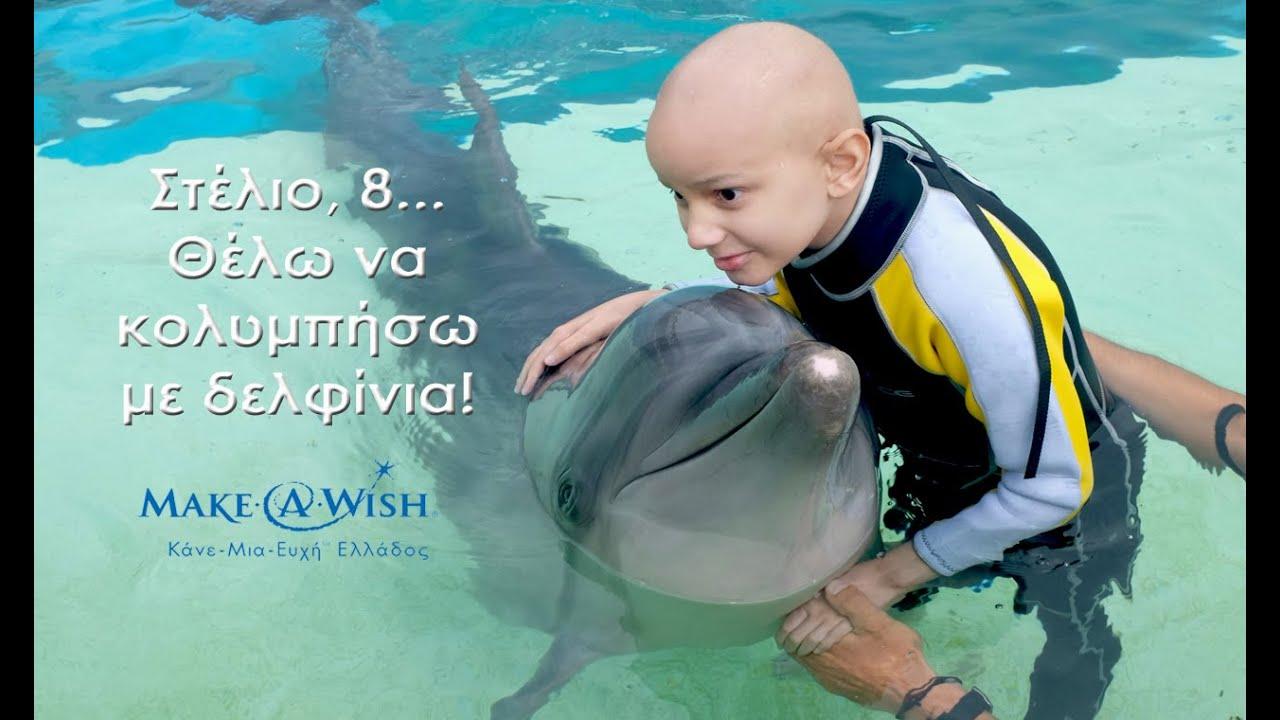 Αποτέλεσμα εικόνας για Make A Wish Greece