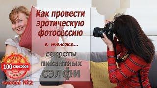 Эротическая фотосессия ню, как сделать крутые сексуальные фото в обнеженном виде