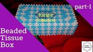 How To Make Beaded Tissue Box Part-1/পুতির টিস্যু বক্স পার্ট-১/मनके ऊतक बॉक्स