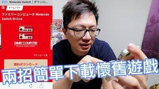 【Talk趣】二選一!! 用簡單的方式下載Switch懷舊遊戲〈羅卡Rocca〉