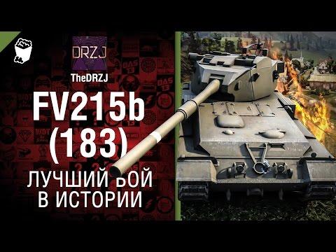 FV215b 183 - Лучший бой в истории 29 - от TheDRZJ World of Tanks