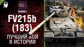 FV215b (183) - Лучший бой в истории №29 - от TheDRZJ [World of Tanks]