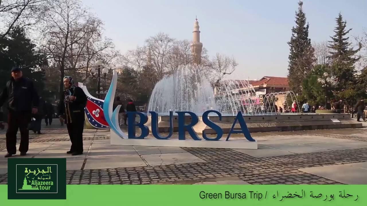 Green Bursa Trip - رحلة بورصة الخضراء