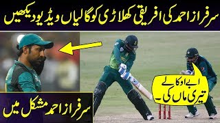 Pakistan Captain Sarfraz Ahmed Racially Abuses South Africa Cricketer | Caught on Stump Mic