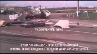 ЧП Смертельное ДТП М29 Кавказ  Армавир  Успенское 20 03 16