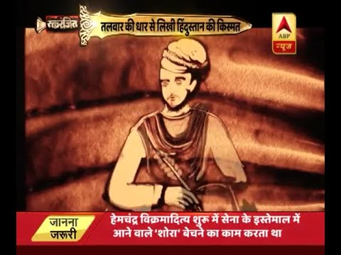 रक्तरंजित: भारत का भाग्य बदलने वाले हिंदू सम्राट हेमू का पूरा सफरनामा
