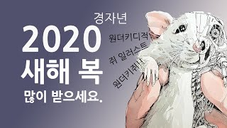 2020 경자년 원더키디적(?) 새해 인사. - 취미미…
