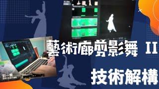 Publication Date: 2020-10-30 | Video Title: MissLoLo 藝術廊剪影舞II:技術解構