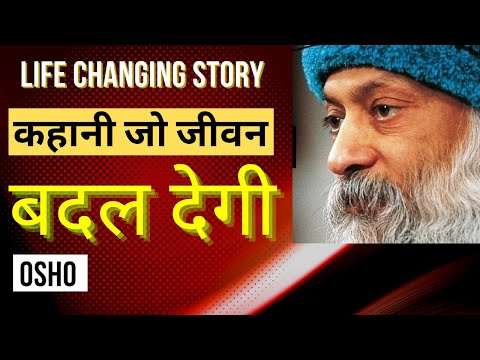 कहानी जो जीवन बदल देगी  - A Life Changing Story by OSHO   Control your fear part 2 thumbnail