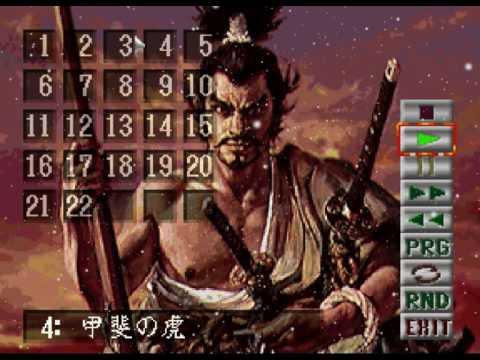 04.甲斐の虎 - 信長の野望 覇王伝(3DO版) サウンドウェア