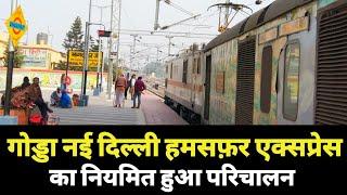 गोड्डा से नई दिल्ली के लिए Humsafar express का नियमित हुआ संचालन | Bhagalpur Godda Hasdiha Jamalpur