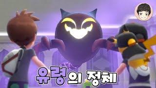 [EP.06] 괴상한 유령의 정체는? 로켓단 보스도 등장! [포켓몬스터 레츠고]