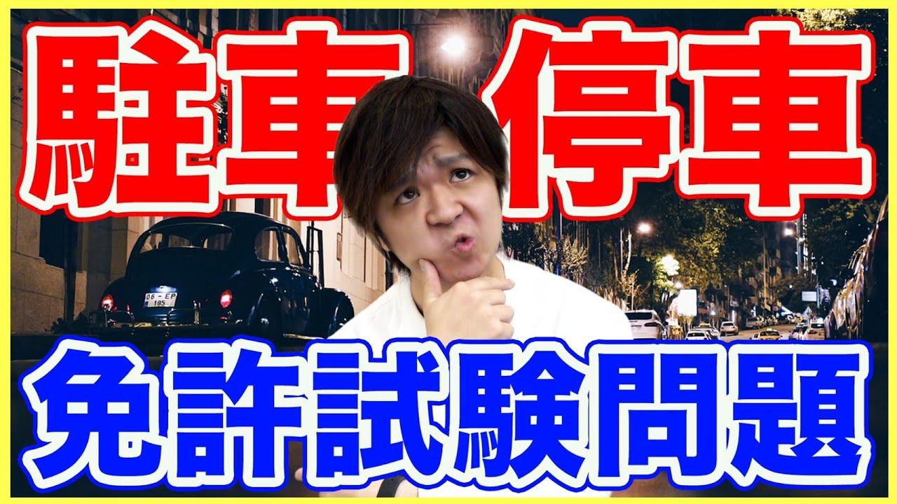 【全問正解出来るよね?】自動車の運転における駐車と停車について!(運転免許試験対策)