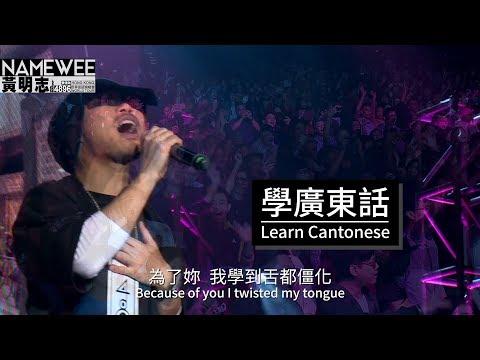 Learn CantoneseLIVE @4896- Hong Kong