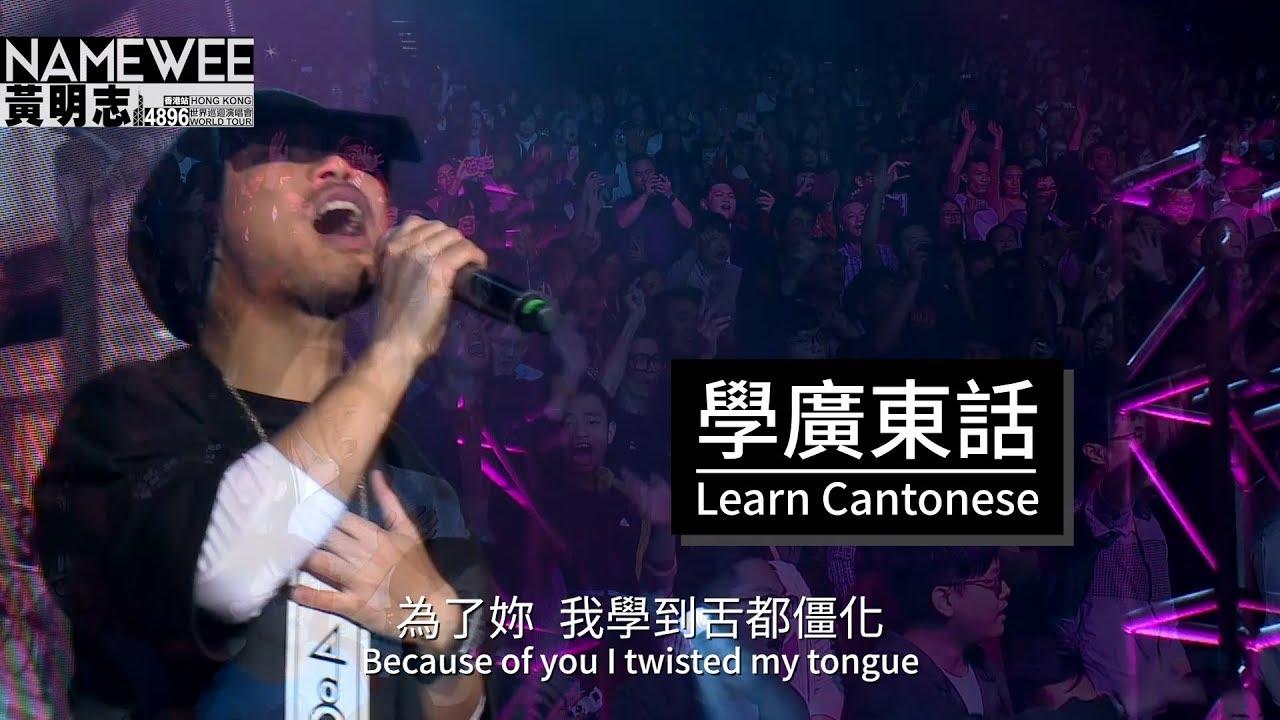 【學廣東話Learn Cantonese】LIVE @黃明志4896世界巡回演唱會-香港站 Hong Kong - YouTube