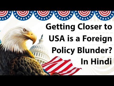 India - USA Relations - क्या USA की तरफ झुकाव भारत की एक बड़ी भूल हैं? - Current Affairs 2018