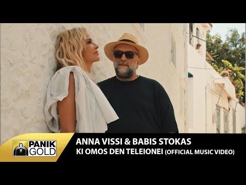 Άννα Βίσση & Μπάμπης Στόκας - Κι Όμως Δεν Τελειώνει - Official Music Video