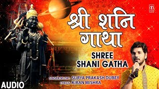 श्री शनि गाथा Shree Shani Gatha I SURYA PRAKASH DUBEY I Shani Bhajan I Full Audio Song