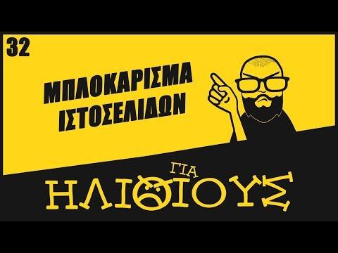 Gamato, Tainies Online, PirateBay: Μπλοκάρισμα Ιστοσελίδων ΓΙΑ ΗΛΙΘΙΟΥΣ!