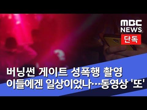 [단독] 버닝썬 게이트 성폭행 촬영 이들에겐 일상이었나‥.동영상 '또' (2019.03.22/뉴스데스크/MBC)