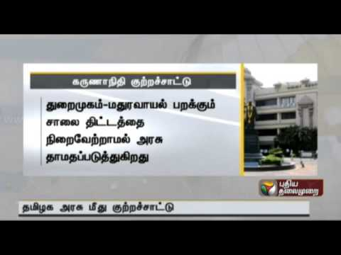 Government of Tamil Nadu M. Karunanidhi on the accusation