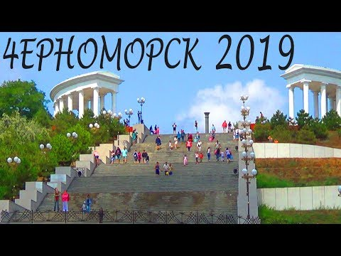 Черноморск 2019 Цены - не Купаемся в Море - Ильичевск 2019