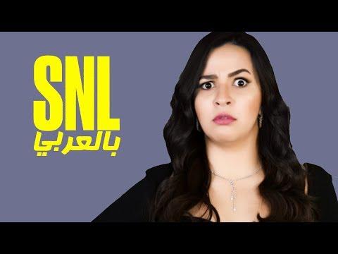 بالعربي SNL حلقة ايمى سمير غانم الكاملة في