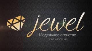 видео Модельное агентство Jewel Models