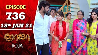 ROJA Serial | Episode 736 | 18th Jan 2021 | Priyanka | SibbuSuryan | SunTV Serial | Saregama TVShows