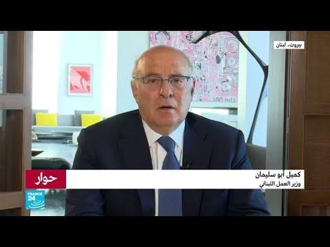وزير العمل اللبناني: -نحن منفتحون على الحوار مع الجانب الفلسطيني في قضية العمالة الأجنبية-  - 18:55-2019 / 8 / 7