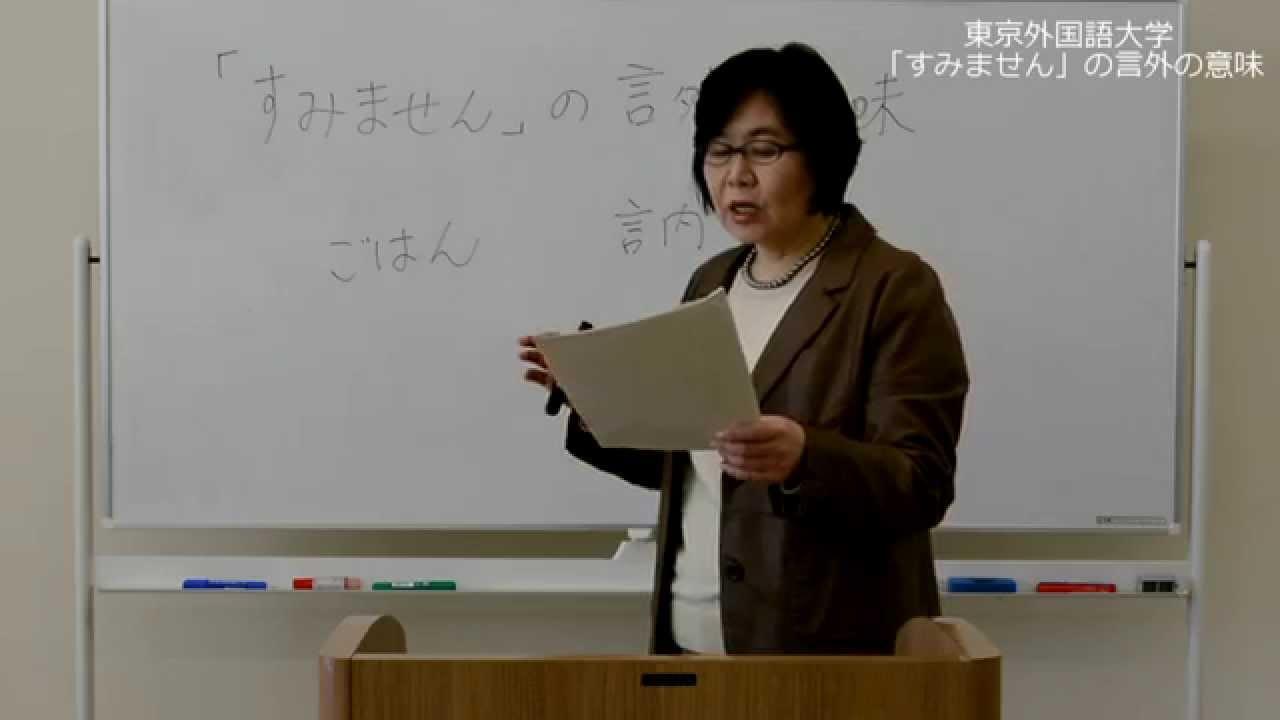 東京外国語大学:国際日本研究]...