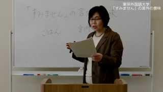 [東京外国語大学:国際日本研究]谷口龍子准教授「すみません」の言外の意味
