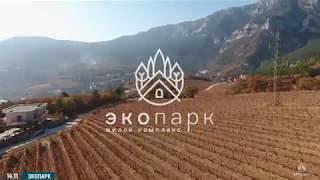 Клубный поселок Экопарк в Ялте - обзор строительства от 14.11