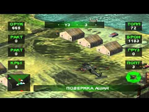 Прохождение Nuclear Strike(PS one) RUS миссия 1 русская версия