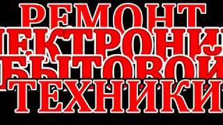РЕМОНТ ЭЛЕКТРОНИКИ И БЫТОВОЙ ТЕХНИКИ