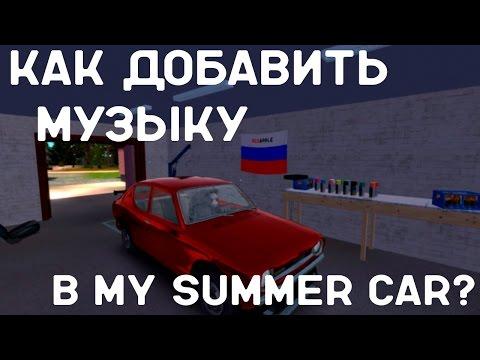 КАК ДОБАВИТЬ СВОЮ МУЗЫКУ (РАДИО) В MY SUMMER CAR?