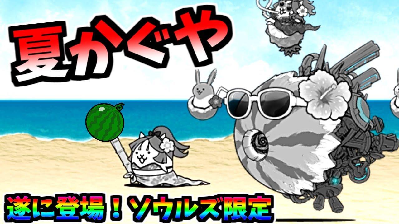 【初の限定ソウルズ】 渚のかぐやひめ / 南国衛星サンシャイン 性能紹介 【にゃんこ大戦争】