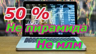 Заработок 1000$ на Форекс +50 процентов в месяц мега бот PTR 2.0 !!!