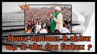 Chai Par Sameeksha I Kisan Mahapanchayat है या चुनावी कवायद । किसानों के नाम पर आंदोलनजीवी काम पर
