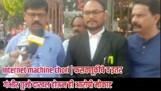 Gambar cover Internet machine chori| फसवणूकीचे  व इतर गंभीर गुन्हे दाखल होऊन ही आरोपी मोकाट | Sanata News
