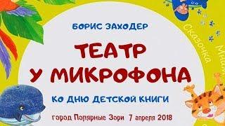 ТЕАТР У МИКРОФОНА. Борис Заходер