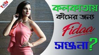 কলকাতায় কীসের জন্য Fidaa Sanjana?