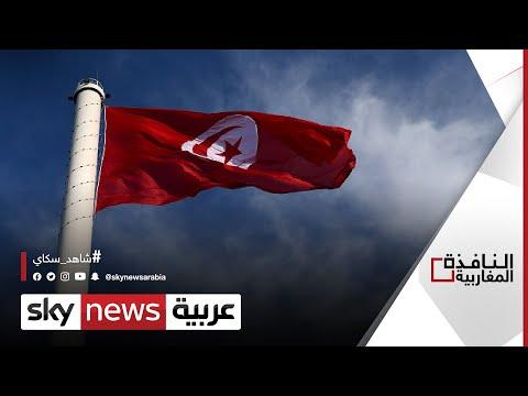 تونس.. الدستوري الحر يطلب اعتبار الإخوان تنظيما إرهابيا | #النافذة_المغاربية