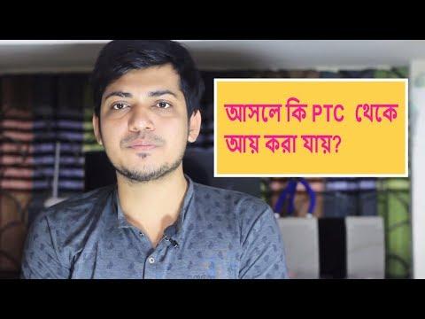 Best Ptc Site – Top Ptc Sites 2018 –  PTC Site to make money online