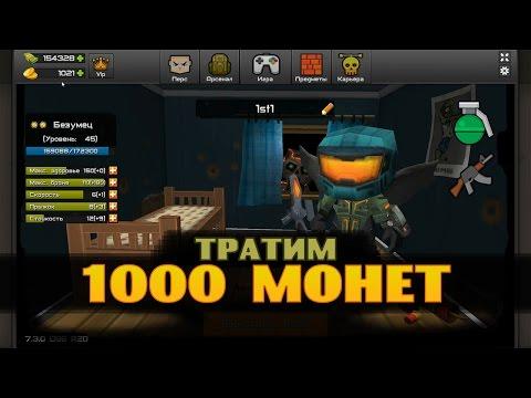 КУБЕЗУМИЕ -  ТРАТИМ 1000 МОНЕТ
